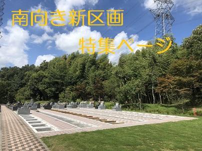 南向き新区画 特集ページ