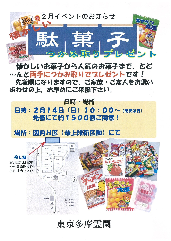 駄菓子ポスター 201602