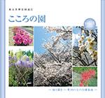 こころの園PDF(4.9MB)