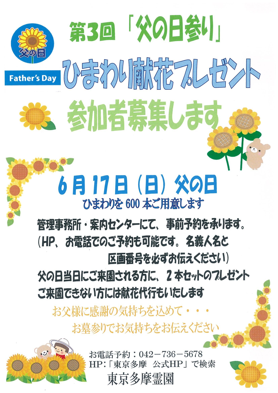 「父の日参り」参加者募集のお知らせ