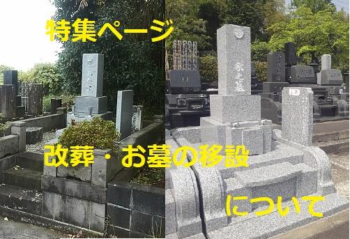 特集ページ「お墓のお引越し 改葬・お墓の移設について」