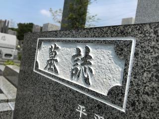 法要の方「綺麗なお墓で法要をする事が出来て…」
