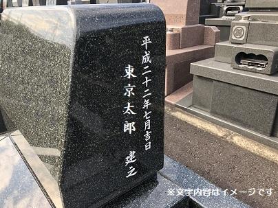 元号とお墓の関係について
