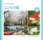 こころの園PDF(5.6MB)