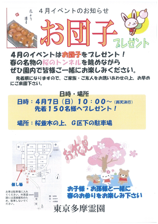 4月7日イベント開催のお知らせ