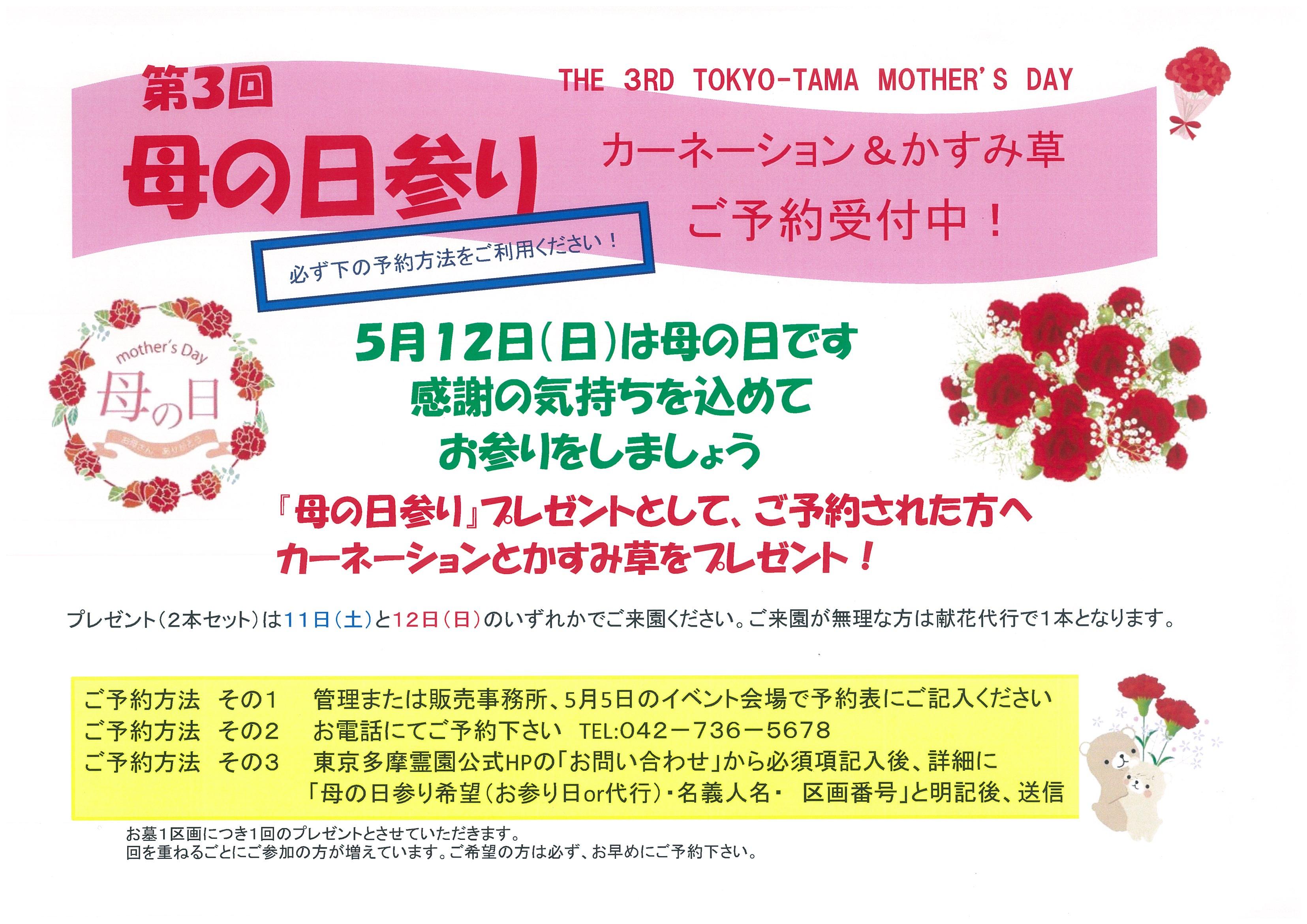 5月11日(土)・12日(日)は「母の日参り」カーネーションプレゼント(ご予約が必要です)