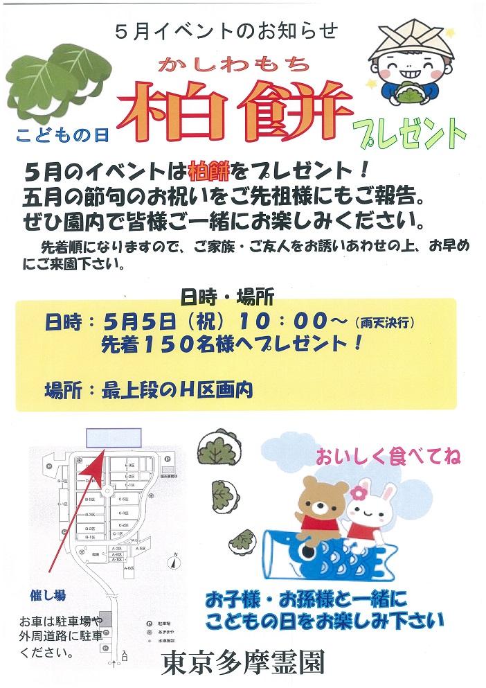 5月5日イベント開催のお知らせ