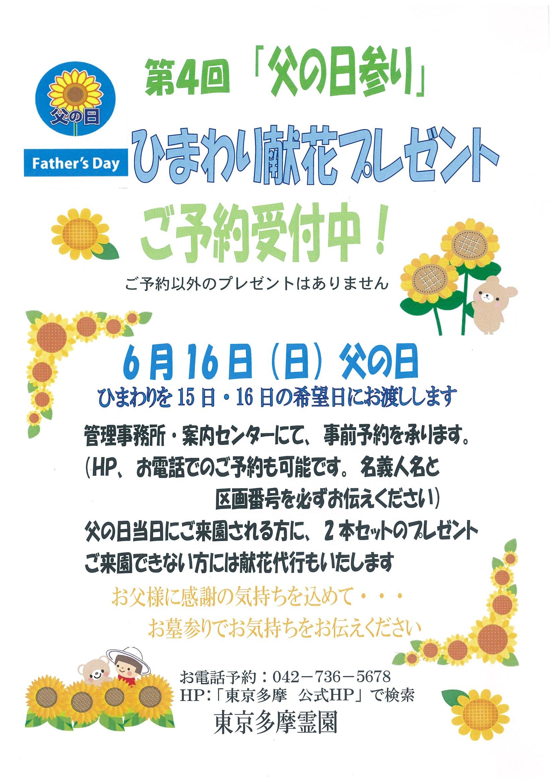 6月15日(土)・16日(日) 『父の日参り』ひまわりのお花プレゼント(予約が必要です)