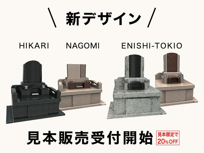 新デザイン 見本販売受付開始!!