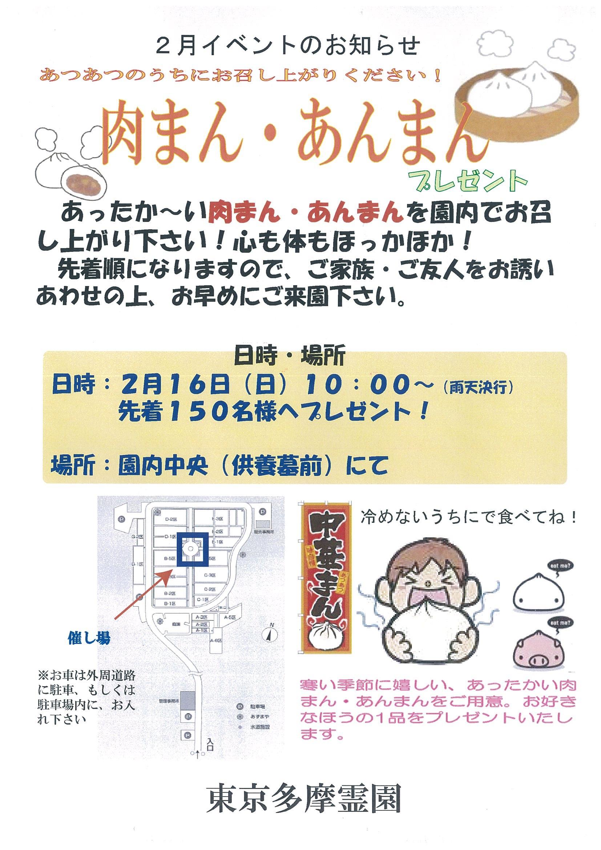 2月16日(日)イベント開催のお知らせ