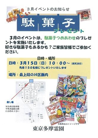 3月15日(日)イベント開催のお知らせ