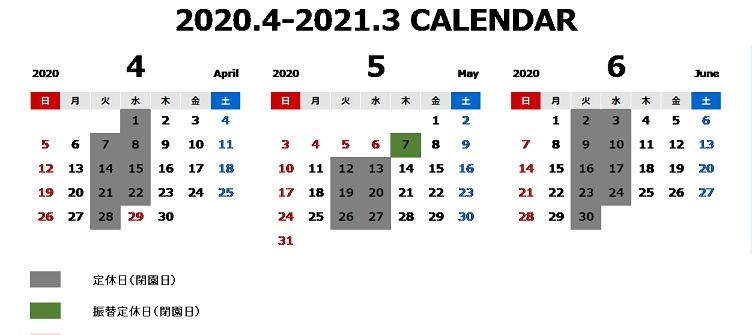2020年4月~6月の定休日のご案内