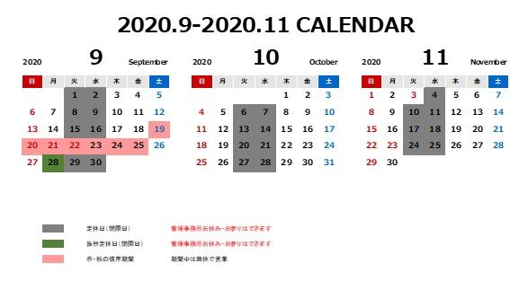 秋のお彼岸期間の営業について(営業日カレンダー)