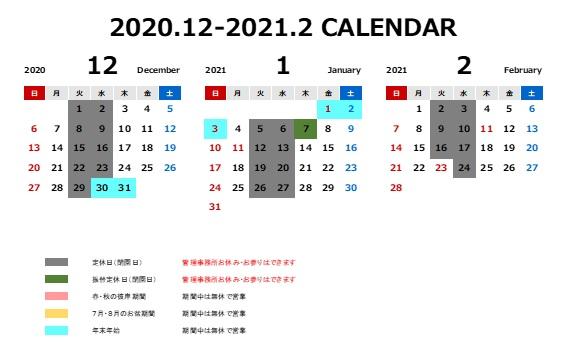 12月~2月の定休日のお知らせ(営業日カレンダー)