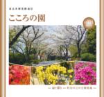 こころの園PDF(22MB)