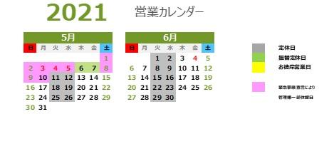 5月振替定休のお知らせ