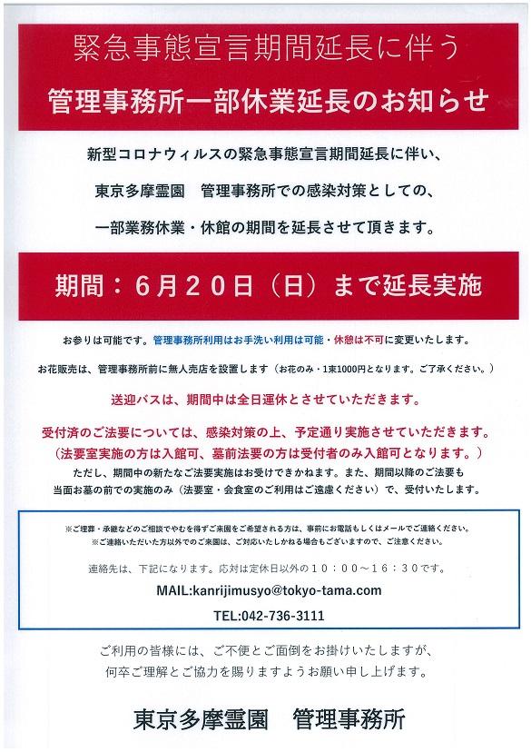 6月20日までの緊急事態宣言延長による一部休業変更について